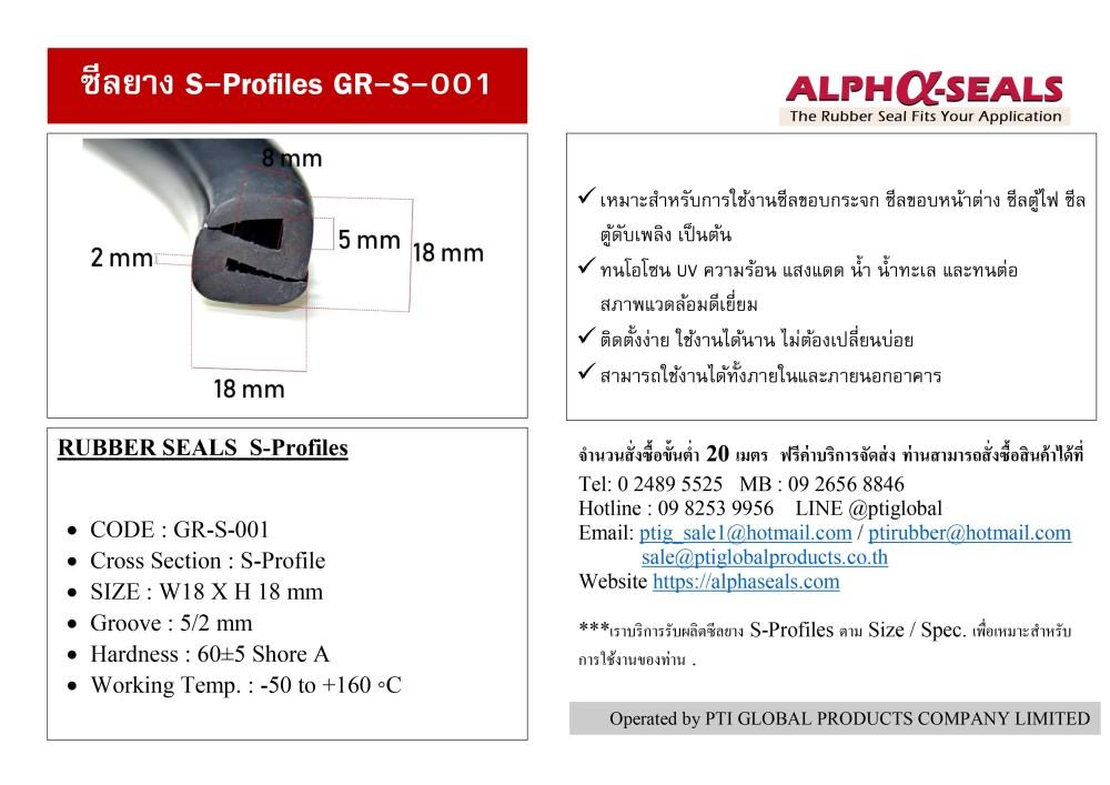 ซีลยางตู้ไฟ ซีลตู้ดับเพลิง S-profile GR-S-001