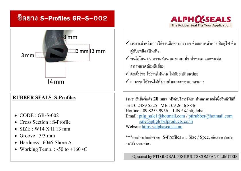 ซีลยางตู้ไฟ ซีลตู้ดับเพลิง S-profile GR-S-002