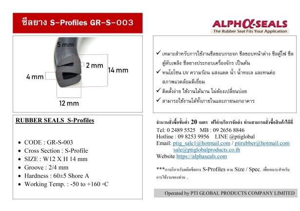 ซีลยางตู้ไฟ ซีลตู้ดับเพลิง S-profile GR-S-003