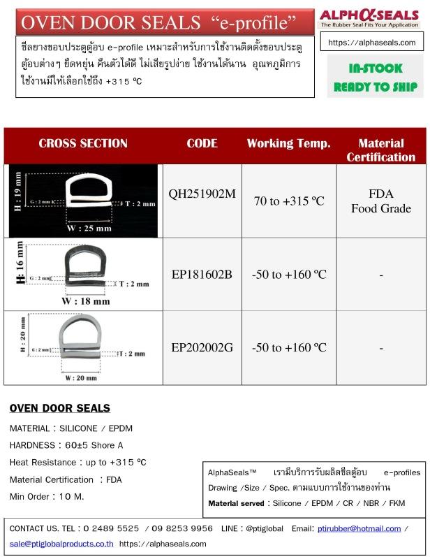 ซีลยางขอบประตูต็อบ e-profiles ทนความร้อนสูง 160 C ทนสารเคมี