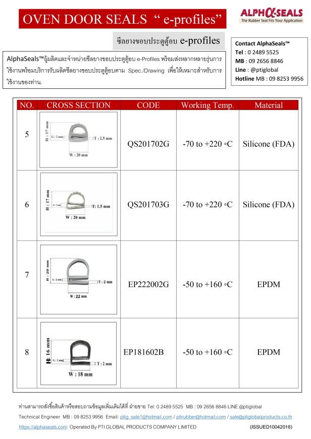 ซีลยางตู้อบ e-profiles-2