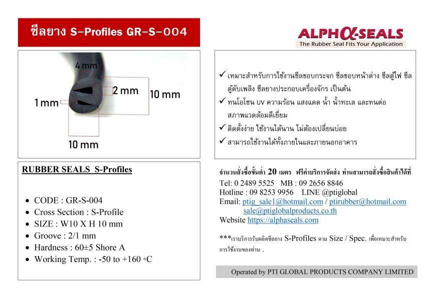 ซีลยางตู้ไฟ ซีลตู้ดับเพลิง S-profile GR-S-004
