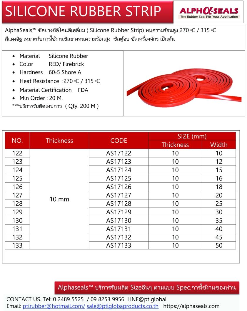 Red Silicone Rubber Strips เส้นยางซิลิโคนสี่เหลี่ยมสีแดงอิฐ หนา 10 mm