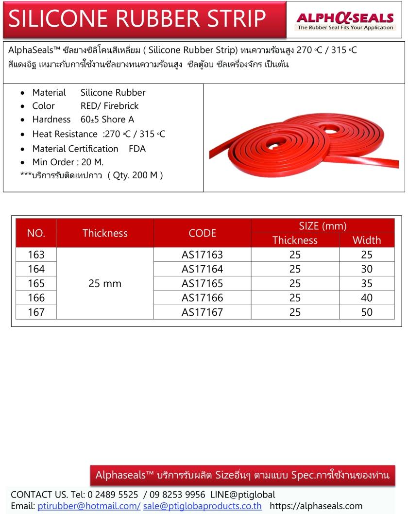 Red Silicone Rubber Strips เส้นยางซิลิโคนสี่เหลี่ยมสีแดงอิฐ หนา 25 mm
