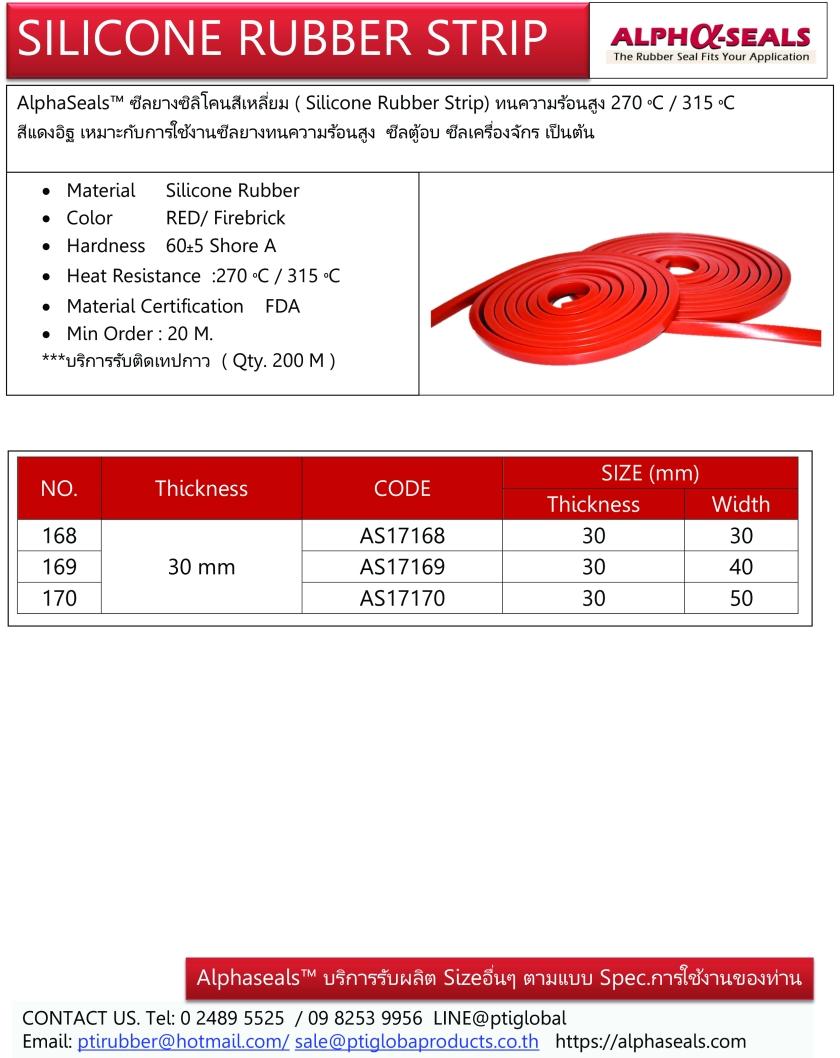 Red Silicone Rubber Strips เส้นยางซิลิโคนสี่เหลี่ยมสีแดงอิฐ หนา 30 mm