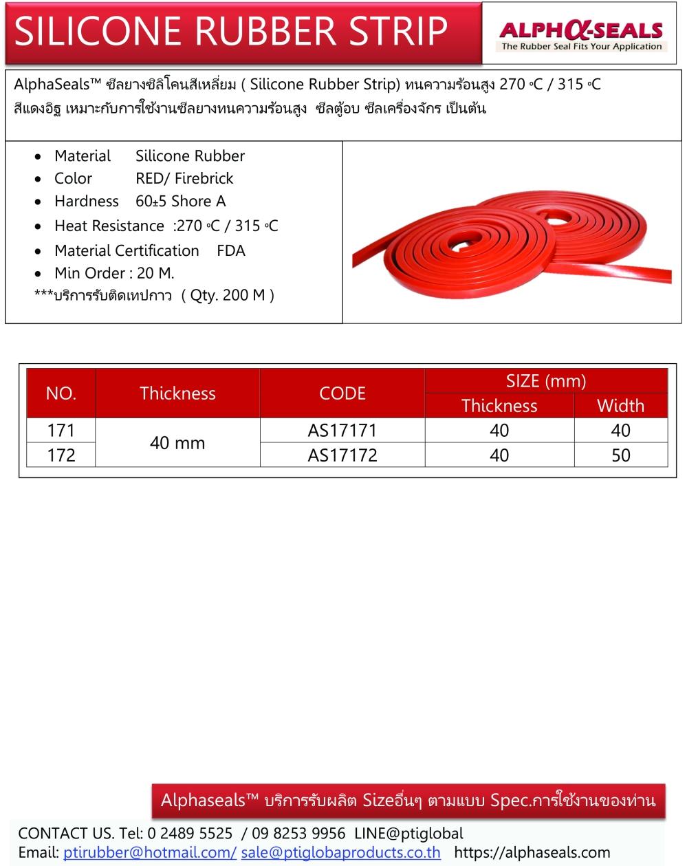 Red Silicone Rubber Strips เส้นยางซิลิโคนสี่เหลี่ยมสีแดงอิฐ หนา 40mm