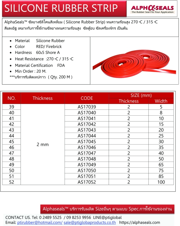 Red Silicone Rubber Strips เส้นยางซิลิโคนสี่เหลี่ยมสีแดงอิฐ หนา 2 mm