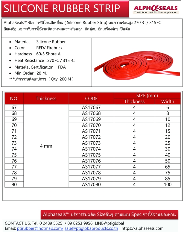 Red Silicone Rubber Strips เส้นยางซิลิโคนสี่เหลี่ยมสีแดงอิฐ หนา 4 mm