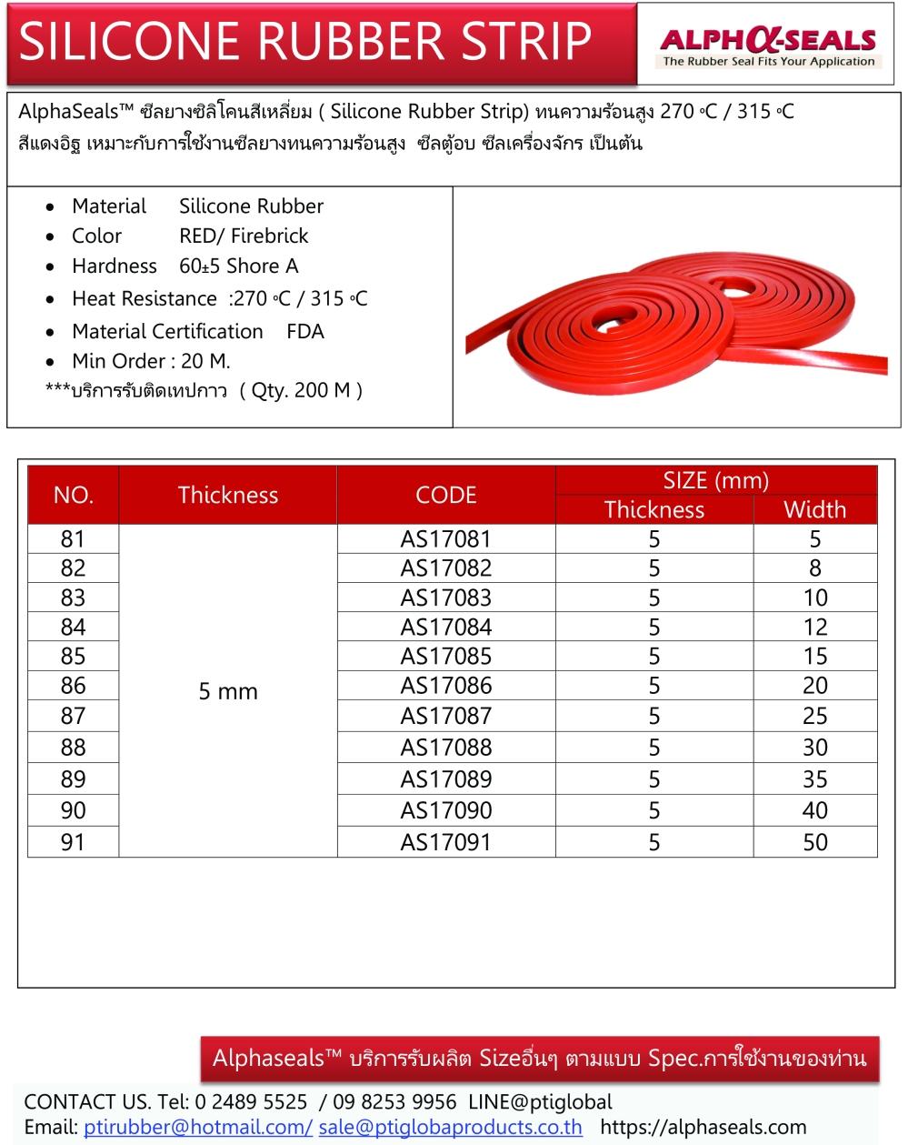 Red Silicone Rubber Strips เส้นยางซิลิโคนสี่เหลี่ยมสีแดงอิฐ หนา 5 mm