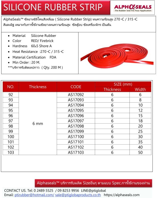 Red Silicone Rubber Strips เส้นยางซิลิโคนสี่เหลี่ยมสีแดงอิฐ หนา 6 mm