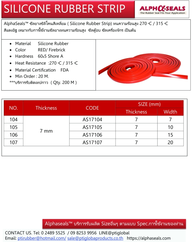 Red Silicone Rubber Strips เส้นยางซิลิโคนสี่เหลี่ยมสีแดงอิฐ หนา 7 mm