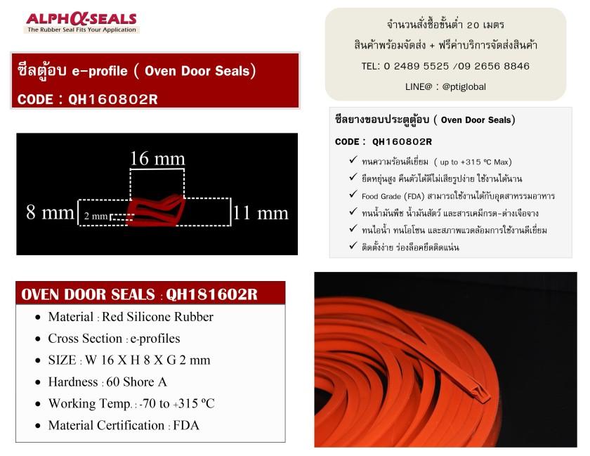 ซีลตู้อบ e-profiles QH160802R
