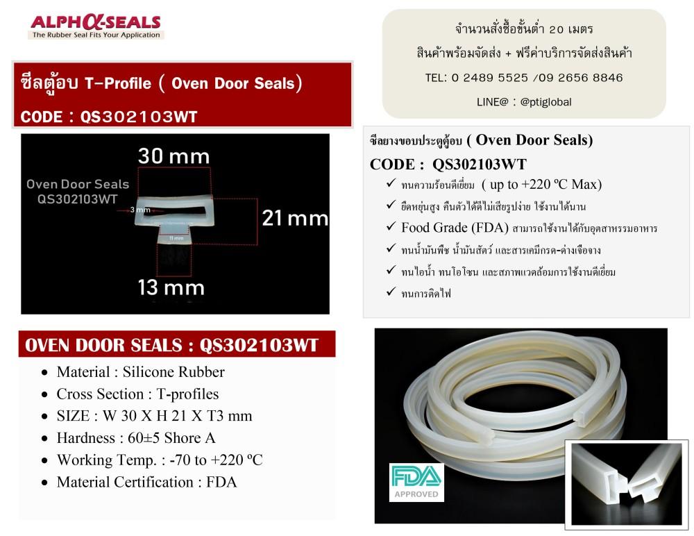 ซีลตู้อบ T-Profiles QS302103WT
