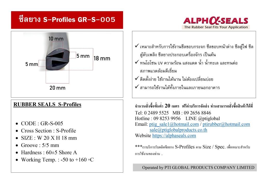 ซีลยางตู้ไฟ ซีลตู้ดับเพลิง S-profile GR-S-005