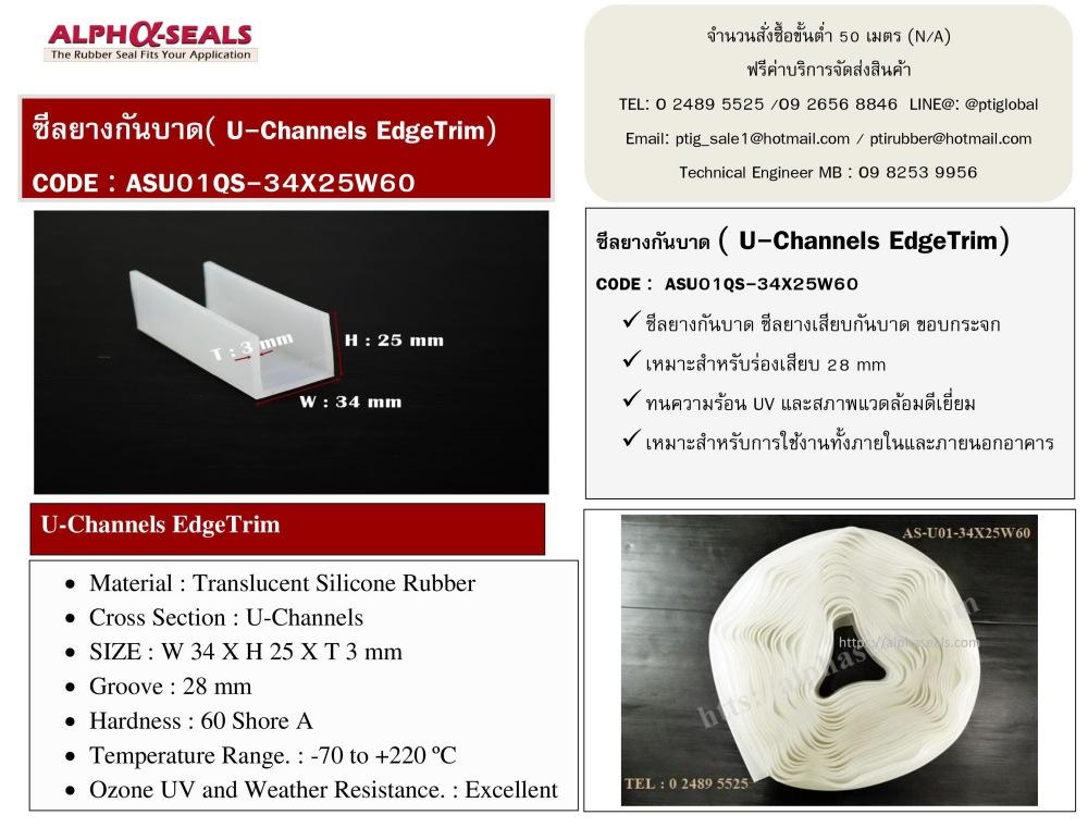ซีลยาง U Channels ASU01QS-34X25W60