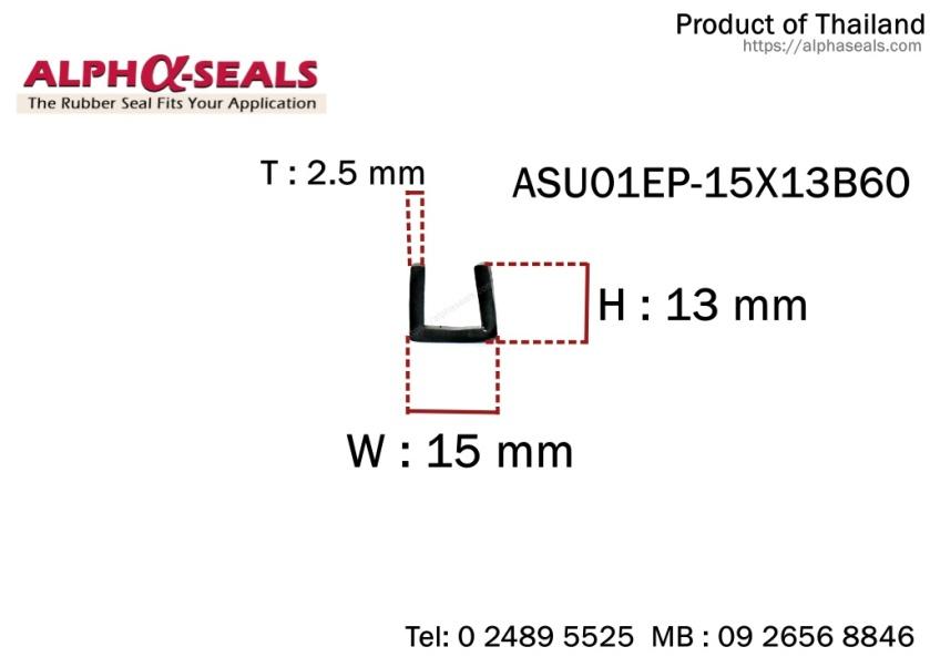 ซีลยางกันบาด U-Channels 15X13 mm