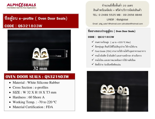 ซีลยางขอบประตูตู้อบ e-profiles QS321803W-1
