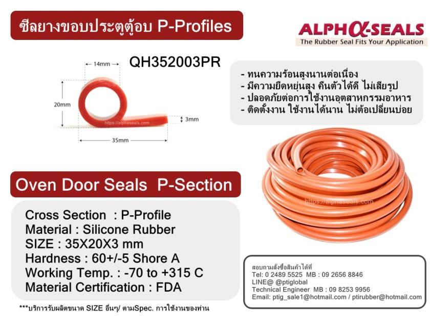 ซีลยางขอบประตูตู้อบ P-Profiles