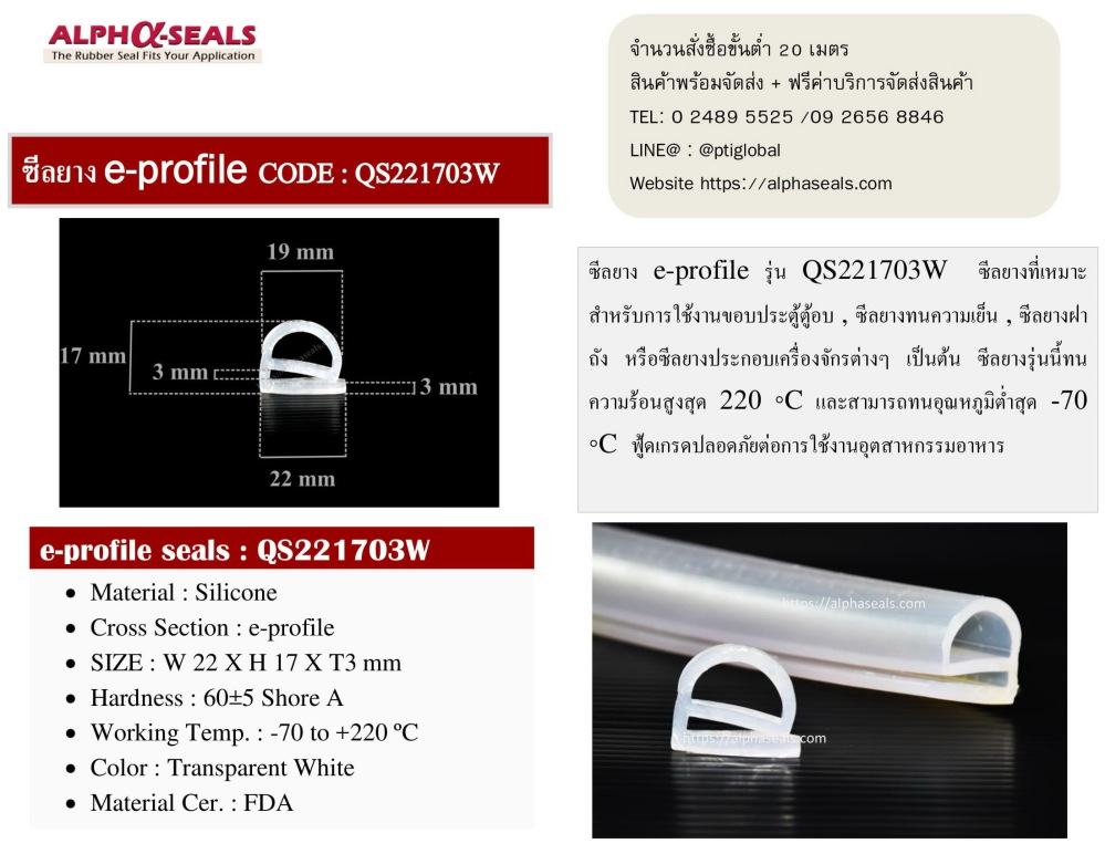 ซีลยางตู้อบ e-profiles QS221703W-1.jpg