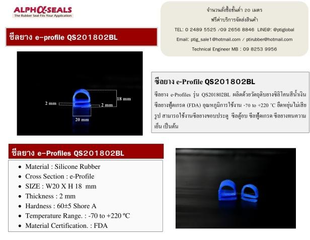 Rubber Seals e-profile QS201802BL-1