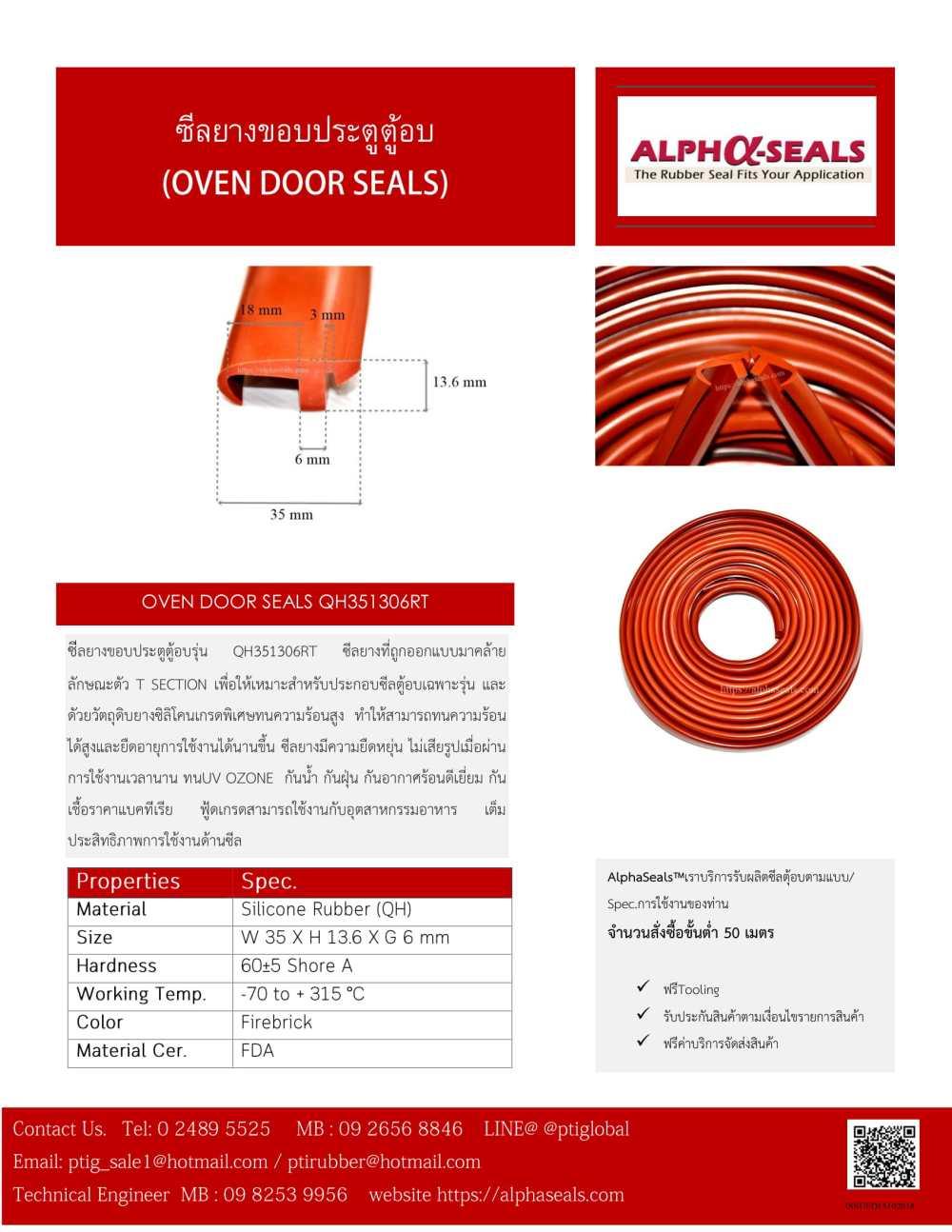 ซีลยางขอบประตูตู้อบT-Profile QH351306RT-1