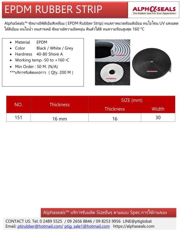 ซีลยางโปร์ไฟล์สี่เหลี่ยมEPDM ความหนา16 mm