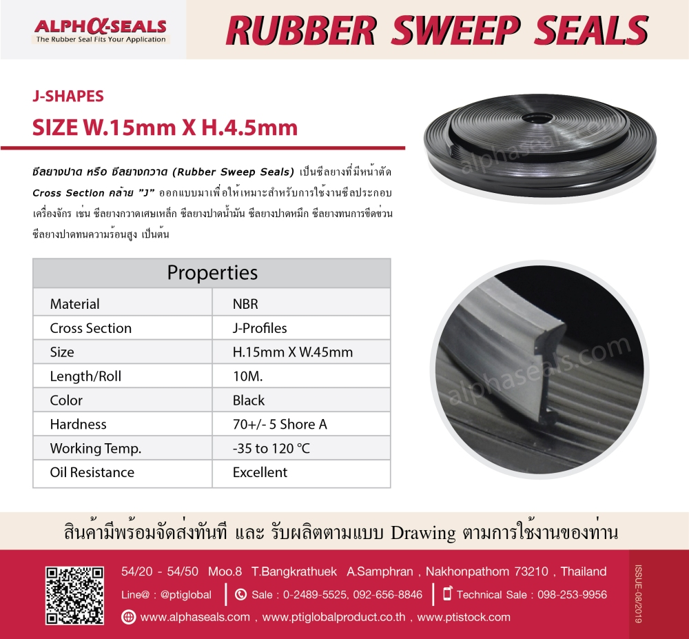 RUBBER SWEEP SEALS-J SHAPES-W15XH4.5mm-01