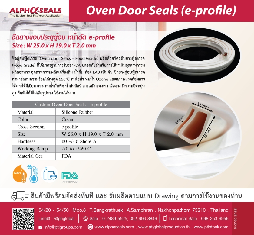 e-profile-cream silicone-W25xH19XT2mm-1