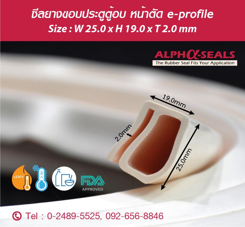 e-profile-cream silicone-W25xH19XT2mm-2