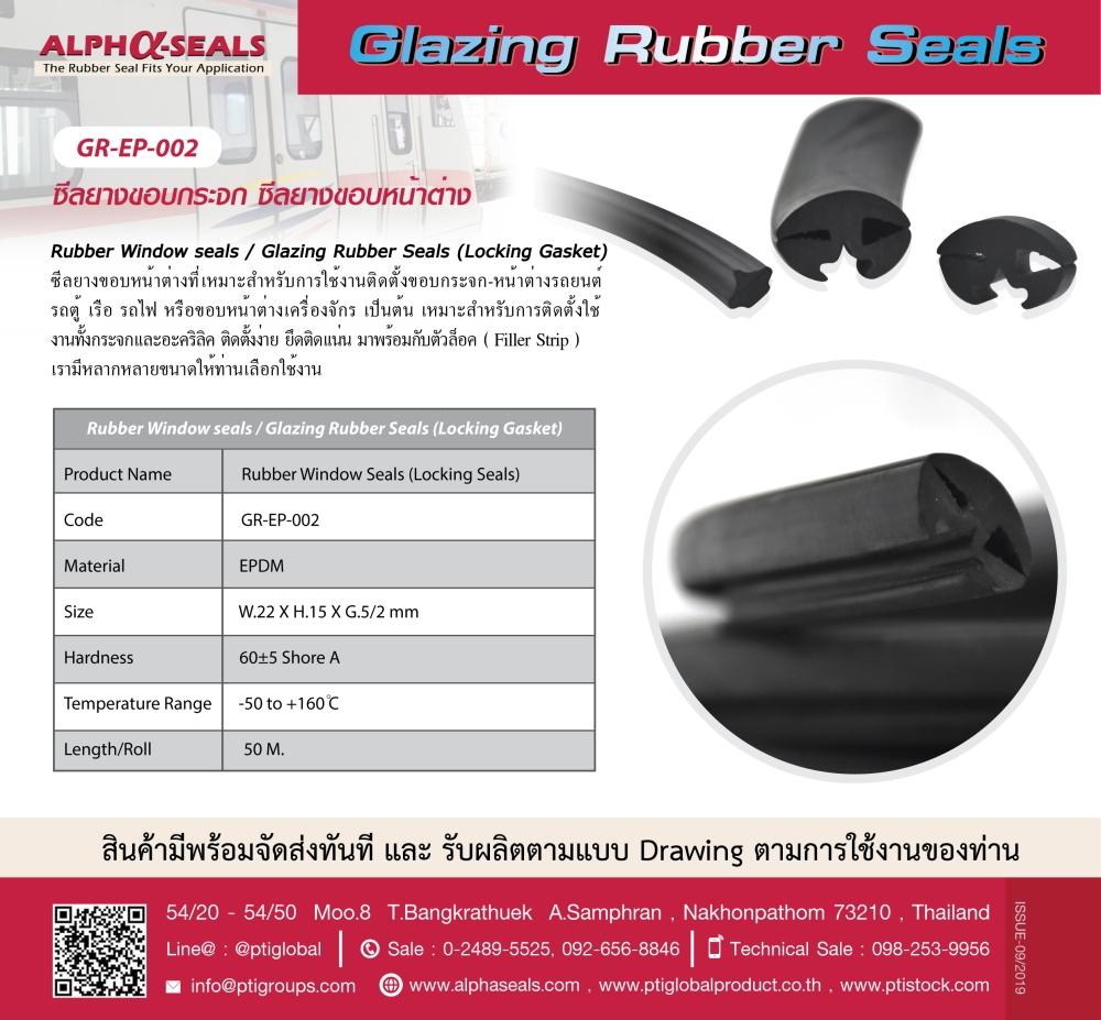 Glazing Rubber Seals - GP-EP-002-01