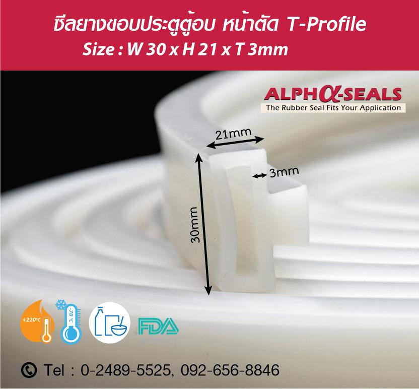 T-Profile-Translucent Silicone-W30xH21XT3mm-02