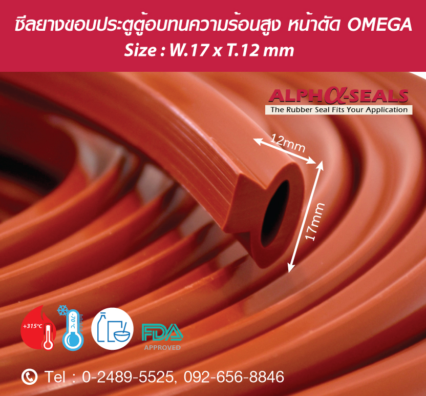 Omega-Firebrick Silicone-W17XT12mm-02